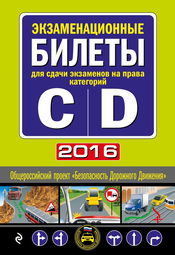 Экзаменационные билеты для сдачи экзаменов на права категорий С и D 2016