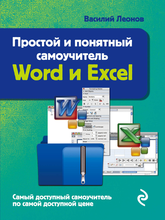 Василий Леонов Простой и понятный самоучитель Word и Excel леонов василий простой и понятный самоучитель работы на ноутбуке