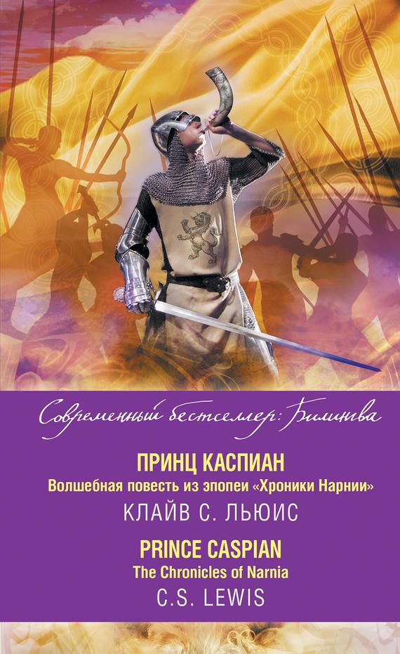 Книга притягивает взоры 21/98/41/21984148.bin.dir/21984148.cover.jpg обложка