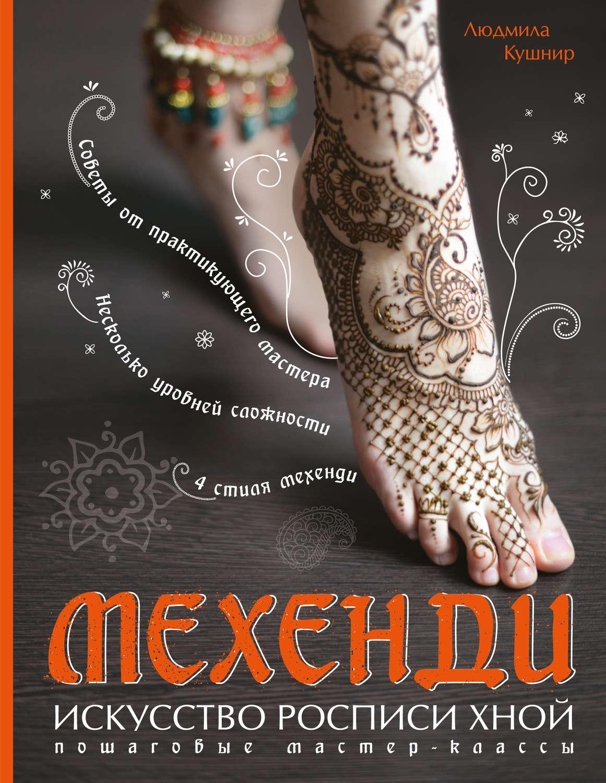 Книга о мехенди скачать