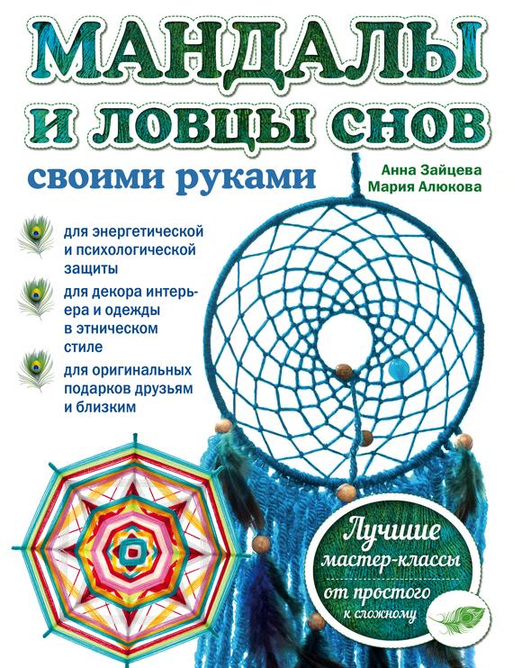 Анна Зайцева Мандалы и ловцы снов своими руками славянские обереги амулеты москва