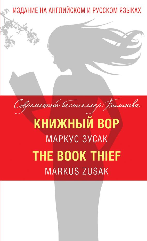 Маркус Зусак Книжный вор / The Book Thief