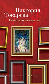 Токарева, Виктория  - Немножко иностранка (сборник)