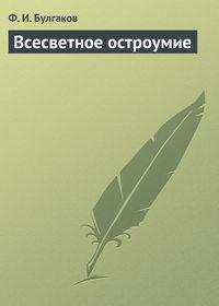 Федор Булгаков - Всесветное остроумие