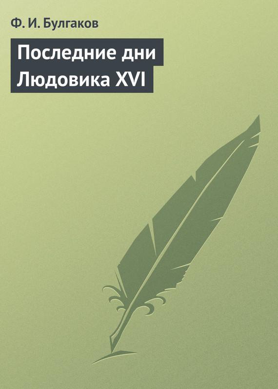 Последние дни ЛюдовикаXVI
