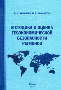 Чувилова, Оксана  - Методика и оценка геоэкономической безопасности регионов