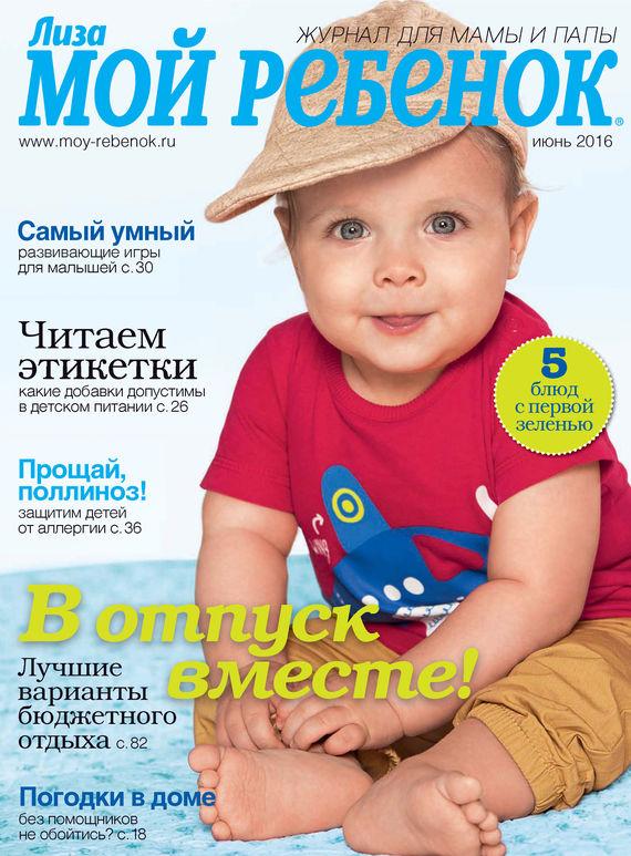 цена ИД «Бурда» Журнал «Лиза. Мой ребенок» №06/2016 онлайн в 2017 году