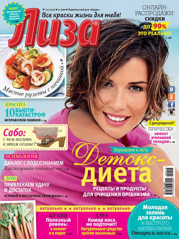 ИД «Бурда» Журнал «Лиза» №22/2016 ид бурда журнал лиза 32 2014