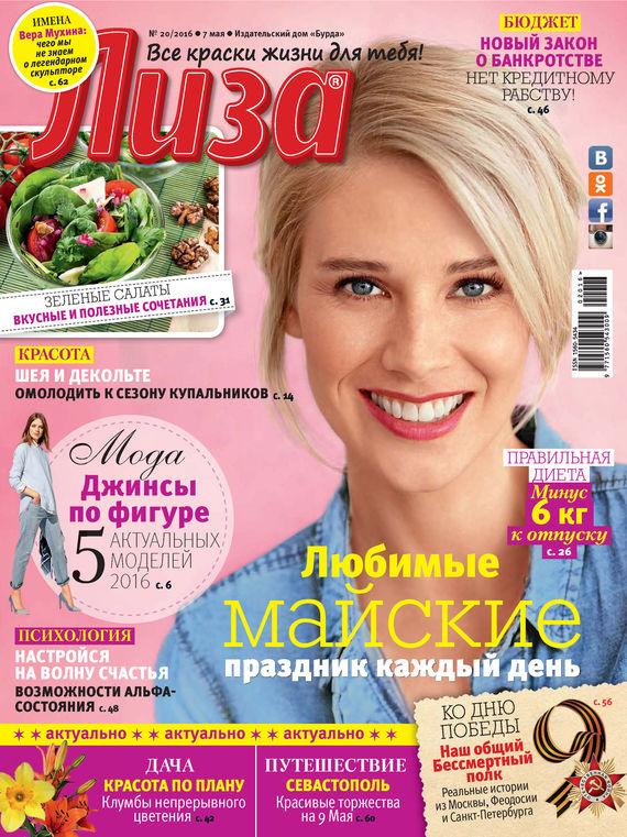 ИД «Бурда» Журнал «Лиза» №20/2016 ид бурда журнал лиза 17 2016