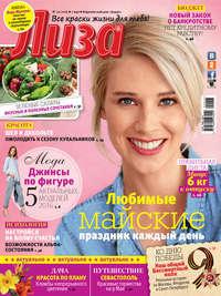 «Бурда», ИД  - Журнал «Лиза» №20/2016