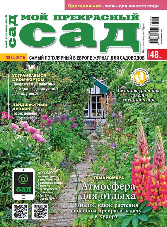 ИД «Бурда» Мой прекрасный сад №06/2016 ид бурда мой прекрасный сад 06 2014