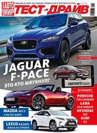 - Журнал «Тест-Драйв» №10-11/2016