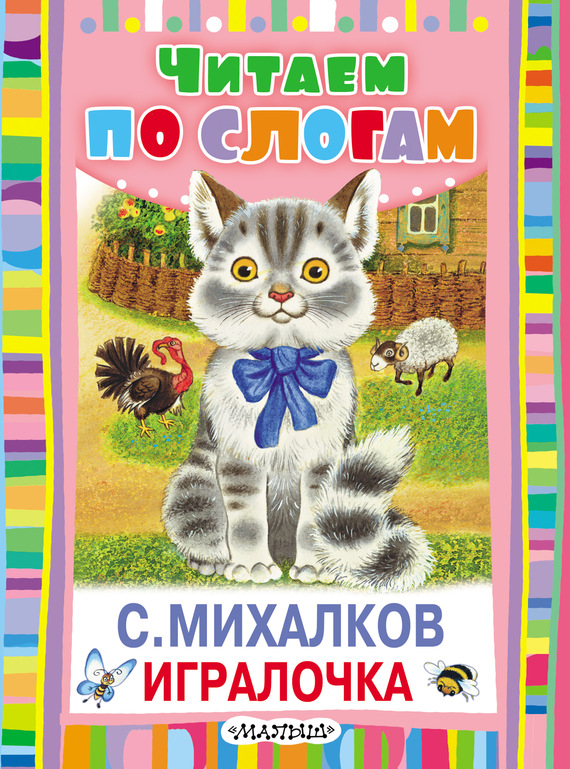 Сергей Михалков Игралочка сергей михалков упрямый козлёнок