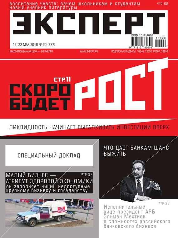 все цены на Редакция журнала Эксперт Эксперт 20-2016