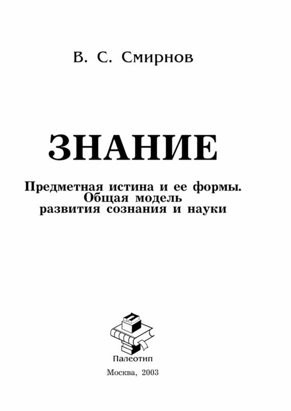 быстрое скачивание Вячеслав Смирнов читать онлайн