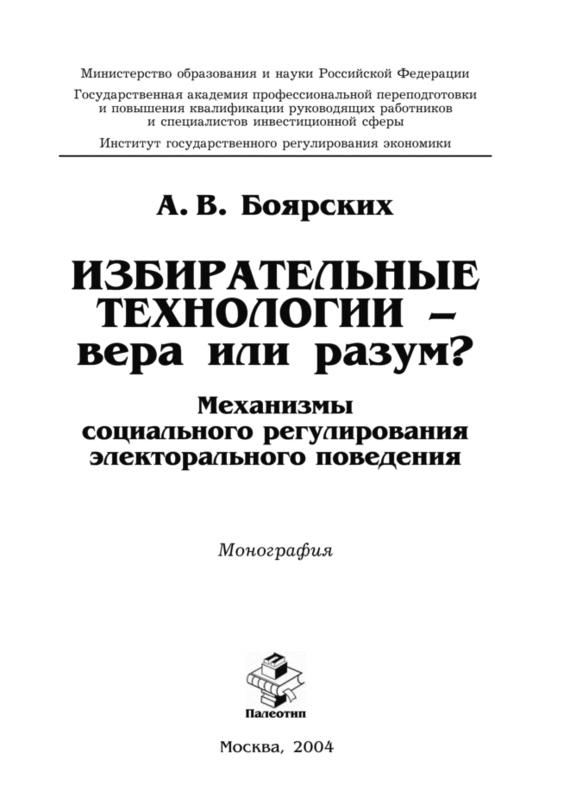 скачать книгу Артем Боярских бесплатный файл