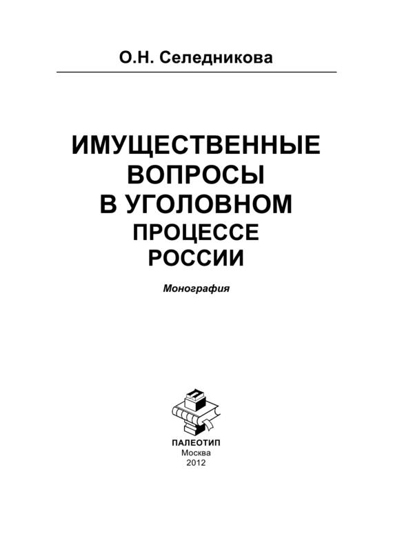 Оксана Селедникова Имущественные вопросы в уголовном процессе России