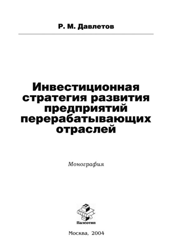 Обложка книги Инвестиционная стратегия развития предприятий перерабатывающих отраслей, автор Давлетов, Рамис