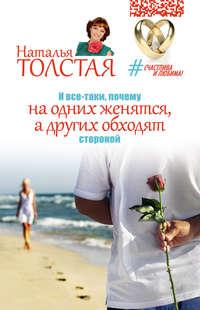 Толстая, Наталья  - И все-таки, почему на одних женятся, а других обходят стороной