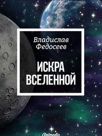 Федосеев, Владислав  - Искра Вселенной