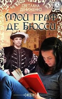 Светлана Дениженко - Мой граф де Бюсси