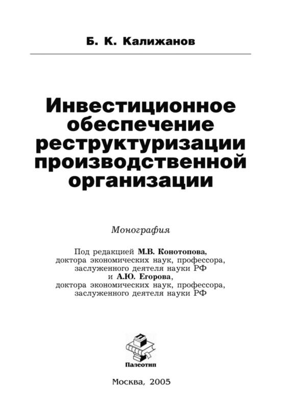 Булат Калижанов Инвестиционное обеспечение реструктуризации производственной организации