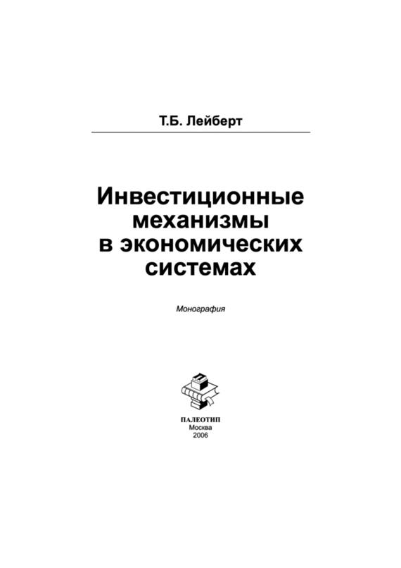 Т. Б. Лейберт Инвестиционные механизмы в экономических системах а ф шориков экспертная система инвестиционного проектирования