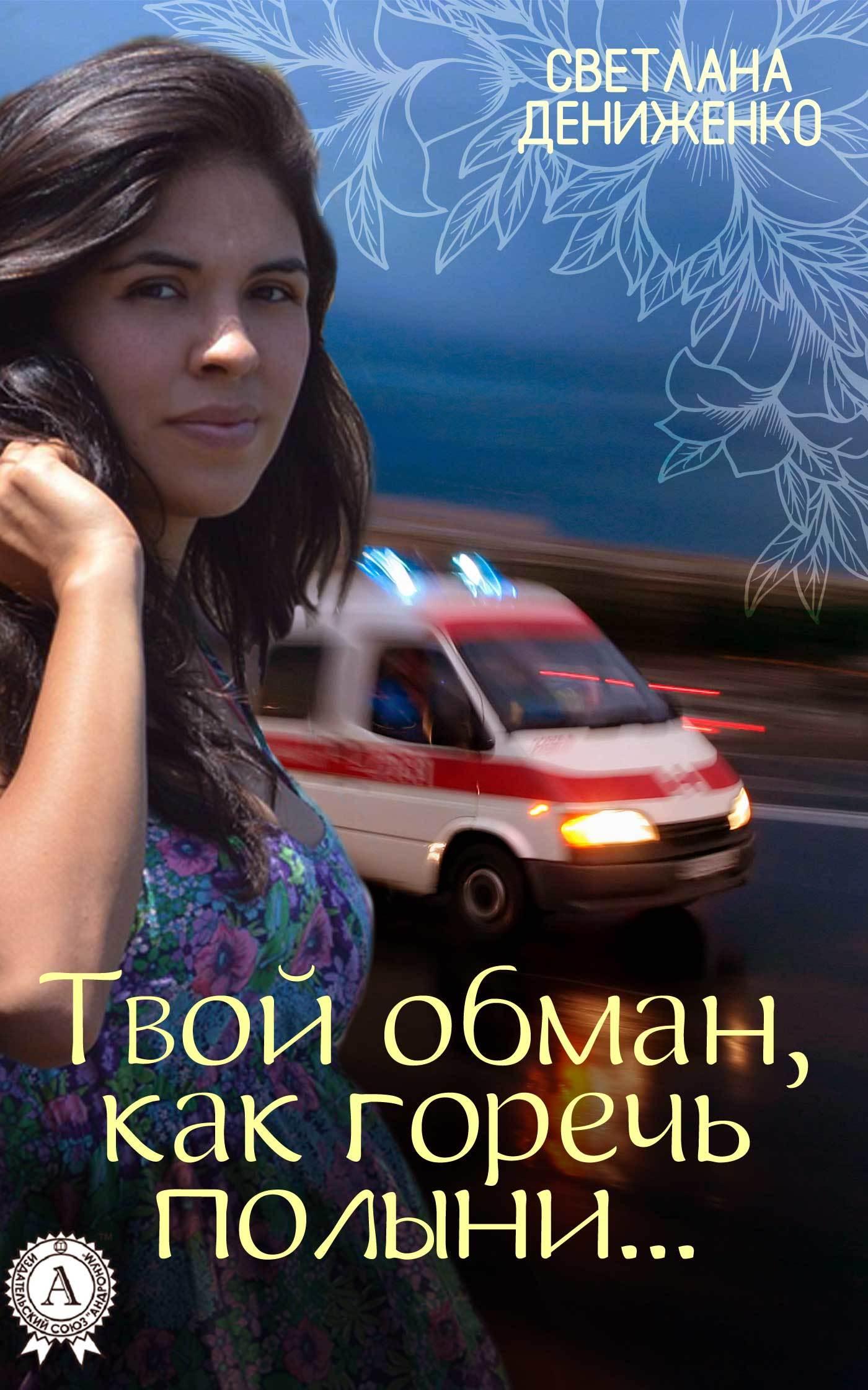 Светлана Дениженко - Твой обман, как горечь полыни…