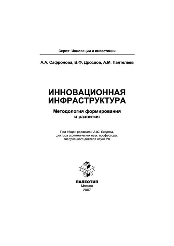 Анастасия Сафронова Инновационная инфраструктура: методология формирования и развития