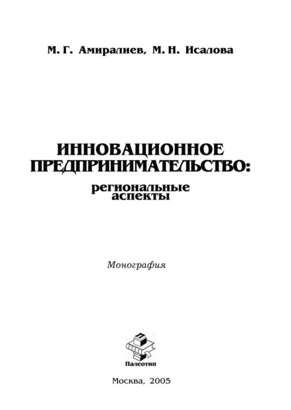 Скачать Махмуд Амиралиев бесплатно Инновационное предпринимательство региональные аспекты