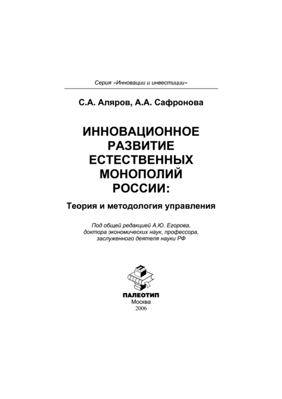 Анастасия Сафронова Инновационное развитие естественных монополий России: теория и методология управления