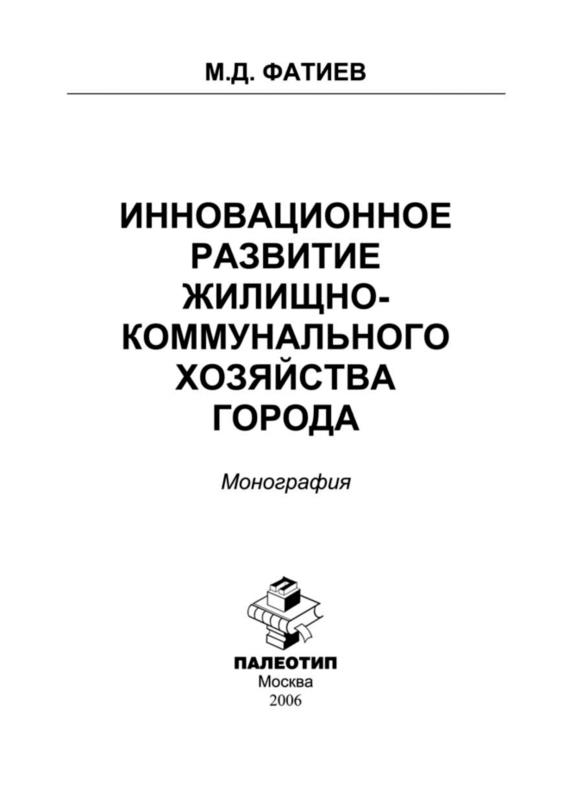 доступная книга Мирашраф Фатиев легко скачать