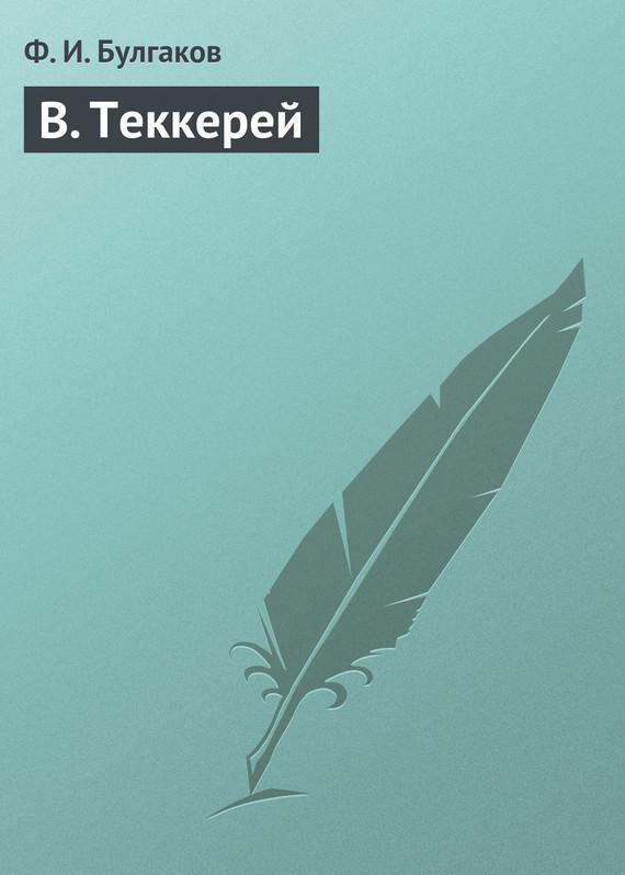яркий рассказ в книге Ф. И. Булгаков