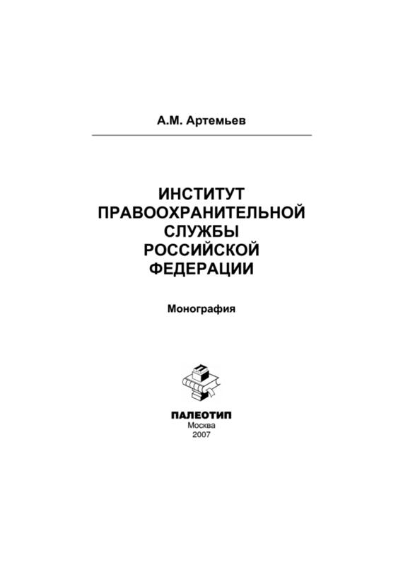 скачать книгу Александр Артемьев бесплатный файл