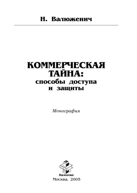 Н. Валюженич бесплатно