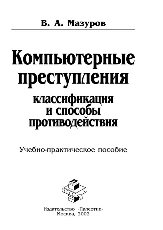 В. Мазуров Компьютерные преступления: классификация и способы противодействия научно учебная литература