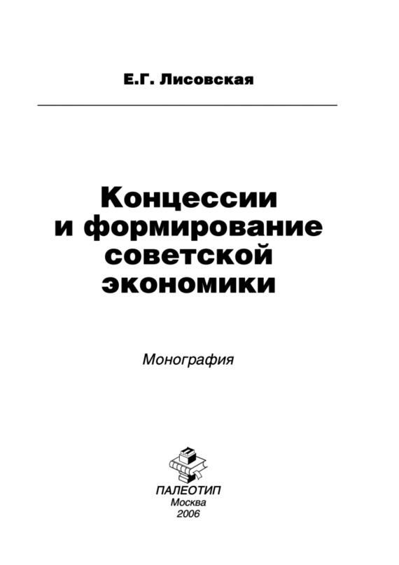 Екатерина Лисовская бесплатно