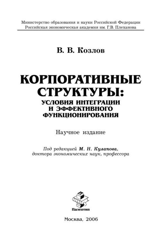 Виктор Козлов Корпоративные структуры: условия интеграции и эффективного функционирования