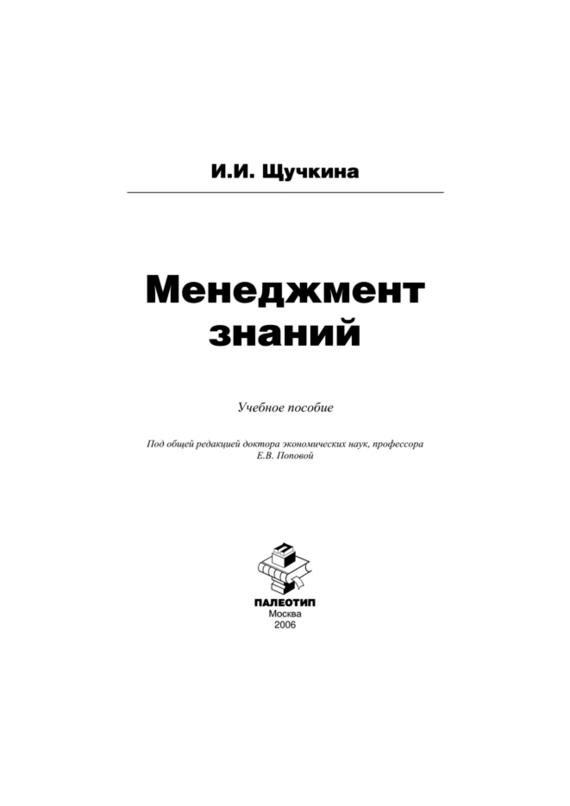 Ирина Щучкина бесплатно