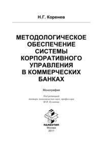 Коренев, Николай  - Методологическое обеспечение системы корпоративного управления в коммерческих банках