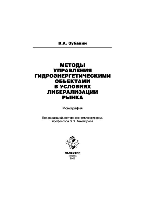 бесплатно Методы управления гидроэнергетическими объектами в условиях либерализации рынка Скачать Василий Зубакин