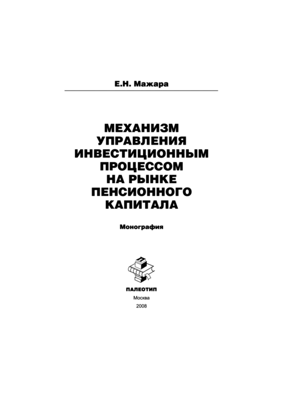 Евгений Мажара Механизм управления инвестиционным процессом на рынке пенсионного капитала