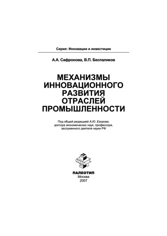 Анастасия Сафронова Механизмы инновационного развития отраслей промышленности
