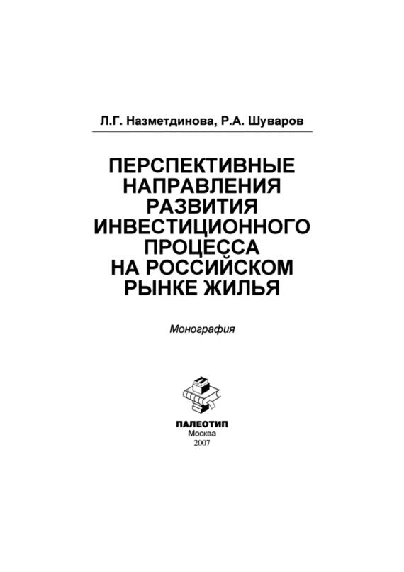 Л. Назметдинова Перспективные направления развития инвестиционного процесса на российском рынке жилья а ф шориков экспертная система инвестиционного проектирования