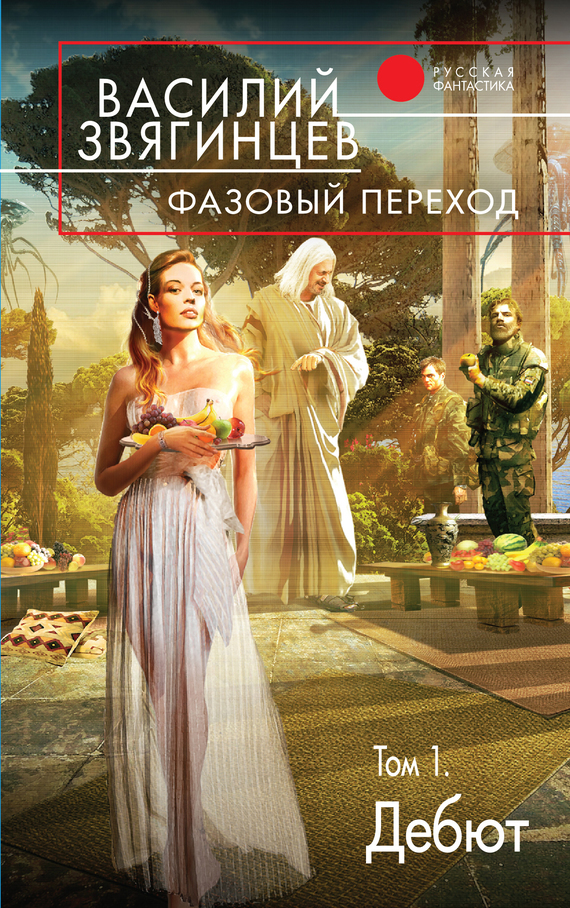 Василий Звягинцев - Фазовый переход. Том 1. «Дебют»