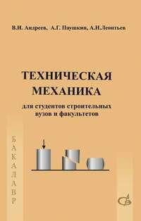 Андреев, В. И.  - Техническая механика. Учебник