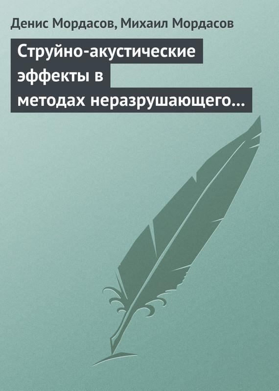Денис Мордасов бесплатно