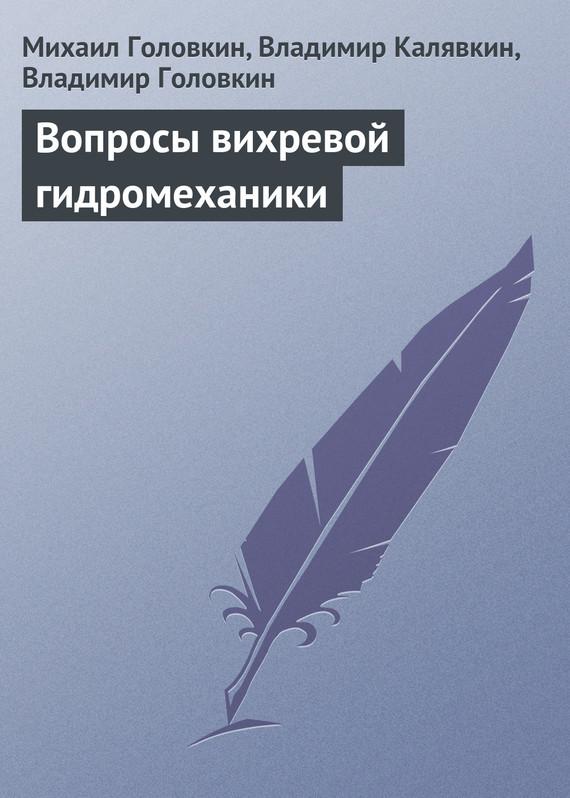 Обложка книги Вопросы вихревой гидромеханики, автор Головкин, Михаил