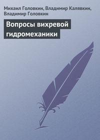 Головкин, Михаил  - Вопросы вихревой гидромеханики