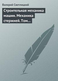 Светлицкий, Валерий  - Строительная механика машин. Механика стержней. Том 2. Динамика